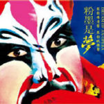 Dream of An Opera 1 - Rhymoi, Music of China